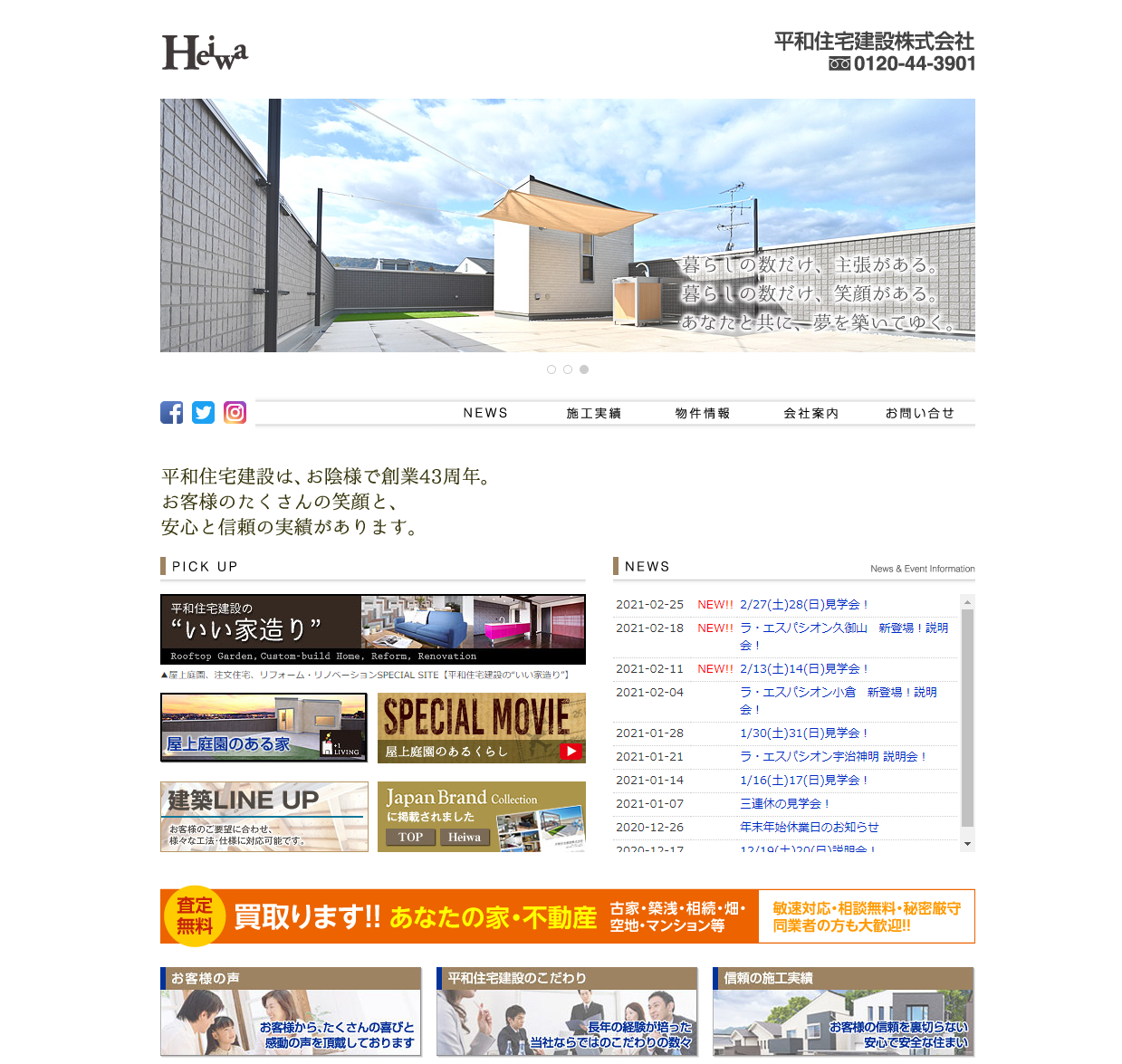 "<span class=""title"">平和住宅建設株式会社の口コミや評判</span>"