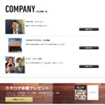 株式会社O-HOMEの口コミや評判