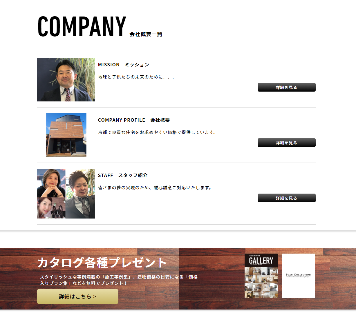 """<span class=""""title"""">株式会社O-HOMEの口コミや評判</span>"""